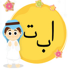 Alifba Quran Learning Game