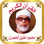 القرآن صوت وقراءة بدون نت بصوت الشيخ الحصري