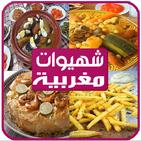الطبخ المغربي بدون إنترنت + 1000 وصفات مغربية سهلة