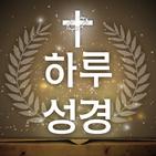 하루 성경 - 말씀, 찬양, 성경공부, 성경퀴즈, 성경1독, 무료