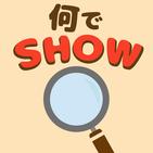 何でSHOW -脳トレ ことば探し 無料の単語ゲーム-