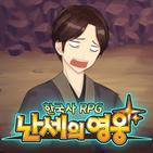 한국사 RPG - 난세의 영웅