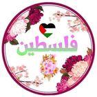 دردشة فلسطين