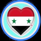 دردشة سوريا غلاتي المحبه شام
