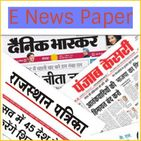 E News Paper (All India) हिंदी समाचार पत्र Daily