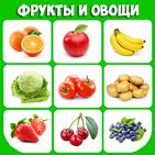 Фрукты и овощи. Учим слова для малышей и детей