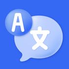 GU Translate: Text & Voice Translator All Language