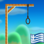 Hangman with Greek words