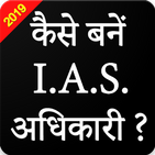 How to Become IAS / PCS officer ? Motivation Tips