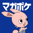 マガポケ - 人気マンガが無料で読める、週刊少年マガジン公式コミックアプリ「マガジンポケット」