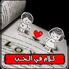 كلام في الحب بدون انترنت