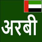 Learn Arabic From Hindi