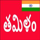 Learn Tamil From Telugu