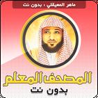 ماهر المعيقلي المصحف المعلم بدون نت - تحفيظ القران