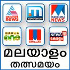 Malayalam News Live TV, All News Live TV