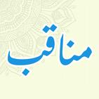 Manaqib Syekh Abdul Qodir Jailani