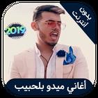 mido beahbib - اغاني ميدو بلحبيب بدون نت