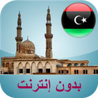 مواقيت الصلاة ليبيا بدون نت