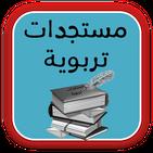 مستجدات تربوية - Mostajaddat
