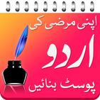 Photext : Urdu Post Maker 2019 - Urdu Writting App