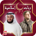 Popular Islamic Ringtones