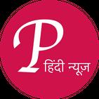 Public Hindi Local News