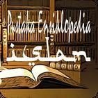 Pustaka Ensiklopedia Islam