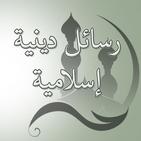 رسائل دينية إسلامية