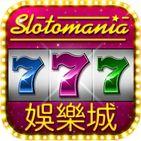 瘋狂老虎機Slotomania™ 賭城經典角子拉霸機娛樂城