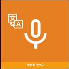 Speak Translator