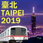 Taipei MRT Map 2019 ( Taiwan )