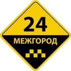 Такси Межгород24 | Водитель